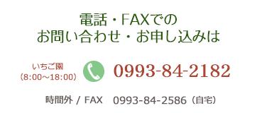電話・FAXでのお問い合わせ