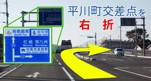 平川町交差点を右折