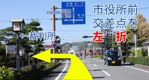 南九州市役所前を左折