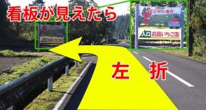 前田いちご園看板を左折